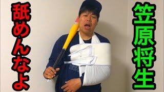 元プロ野球選手『笠原将生』がデッドボール宣言してきた件について。