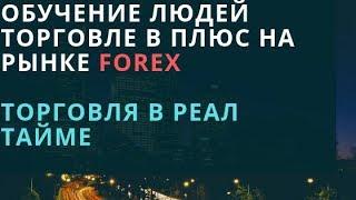 Обучение людей торговле в плюс на FOREX.Торговля в плюс на реальных счетах в Реал Тайме.