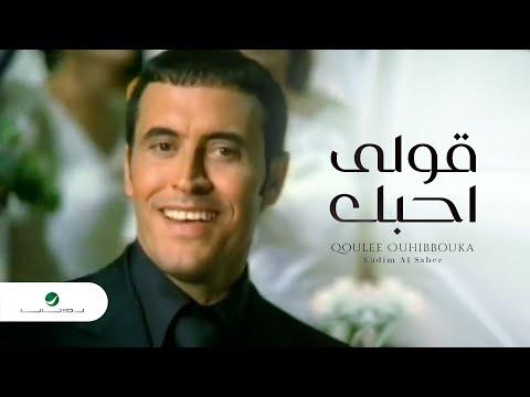 Kadim Al Saher ... Qoulee Ouhibbouka  - Video Clip | كاظم الساهر ... قولى احبك - فيديو كليب