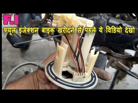Big Problem In {FI} Fuel Injection Bikes Fi बाइक खरीदने से पहले ये विडियो जरुर देखे