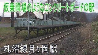 【駅に行って来た】札沼線04月ヶ岡駅は開業後にできた割と新しい駅