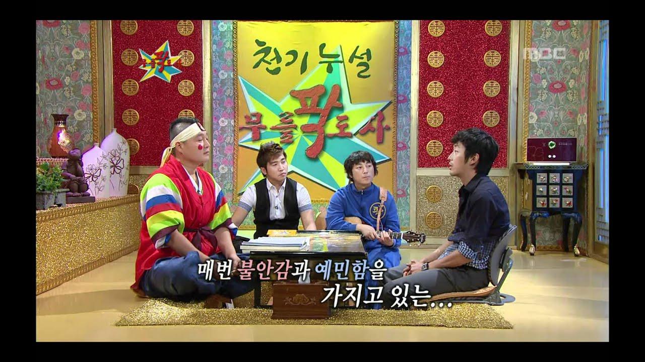 The Guru Show, Ha Jung-woo #12, 하정우 20090805