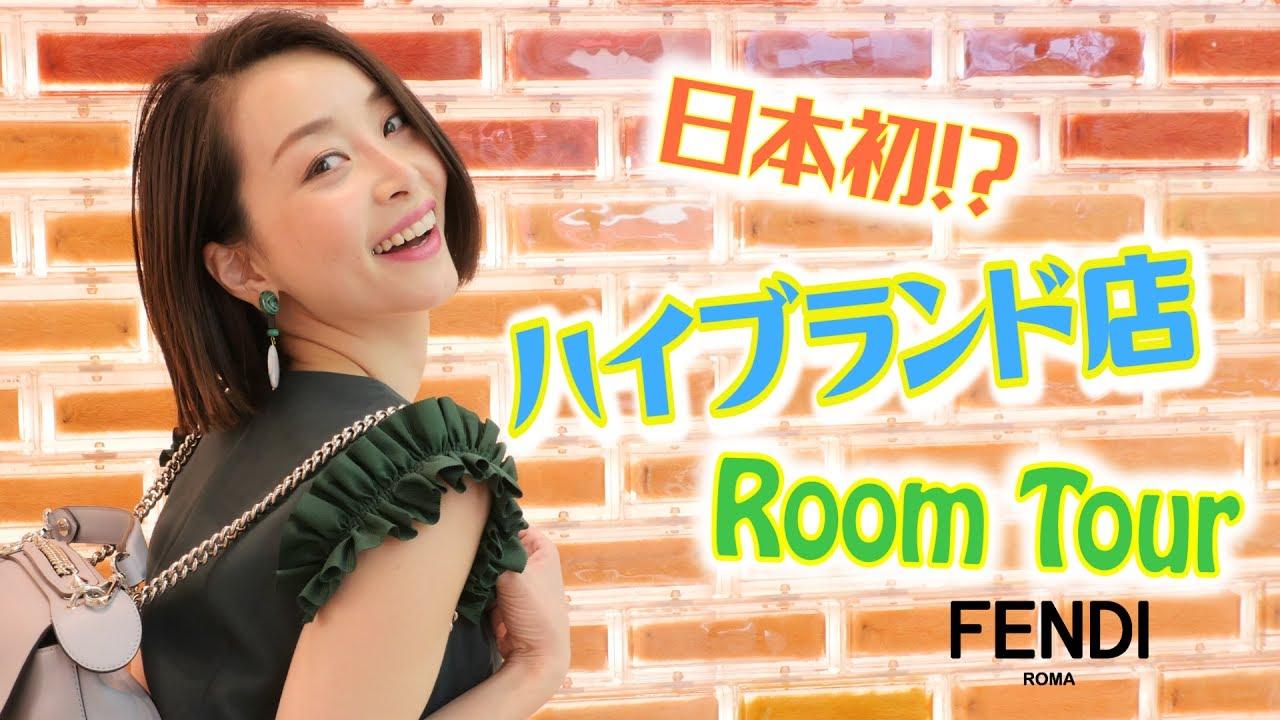 【日本初⁉︎】店内独り占め。ハイブランド店をルームツアー!!【FENDI】
