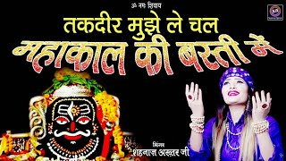 Mahakal Ki Basti Main ! तकदीर मुझे ले चल महाकाल की बस्ती में ! Shahnaaz Akhtar
