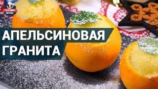Вкусный десерт из апельсина | Апельсиновая гранита | Гранита рецепт