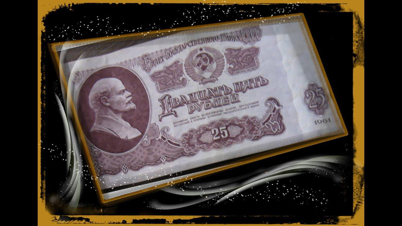 25 рублей 1961 года цена в украине стоимость 10 копеек 1894 года