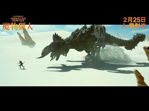 魔物獵人 (Monster Hunter)電影預告