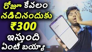 Earn ₹50 Daily just By Walking | Make Money By Walking | Sai Nithin in Telugu