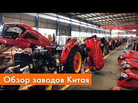 Анонс: Серия обзоров заводов Китая