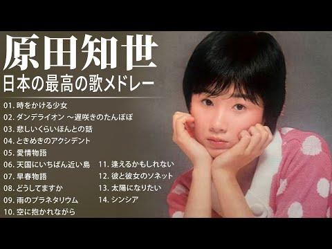 原田知世 A面コレクション 紅白  人気曲 JPOP BEST ヒットメドレー 邦楽 最高の曲のリスト