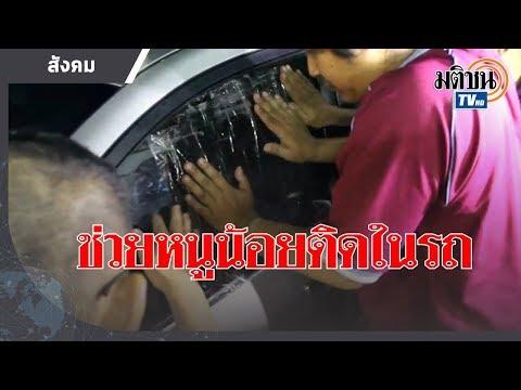 แก้อย่างไร ทำอย่างไร หนูน้อยติดอยู่ในรถ : Matichon TV
