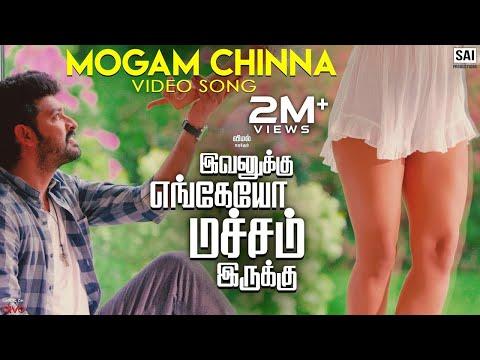 Mogam Chinna (Video Song)   Evanukku Engeyo Matcham Irukku   Vemal, Ashna Zaveri thumbnail