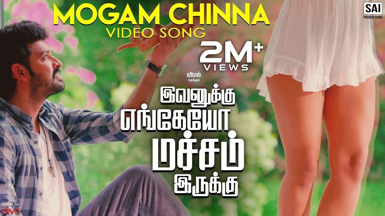 Download Mogam Chinna (Video Song) | Evanukku Engeyo Matcham Irukku | Vemal, Ashna Zaveri