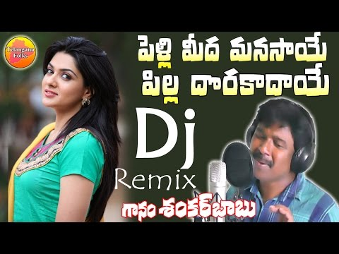 Pelli Meeda Manasaye Dj Song | New Dj Folk Songs | Telangana Dj Songs | New Private Dj Songs 2017
