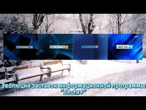 """Эволюция заставок информационной программы """"Вести+"""""""