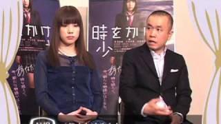仲里依紗主演 時をかける少女 インタビュー vol.2.