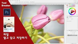 [포토샵 기초]03_파일 열고 닫고 저장하기_ photoshop CC 2019