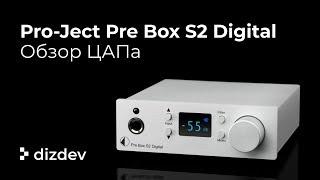 лучший ЦАП и усилитель для наушников Pro-Ject Pre Box S2 Digital