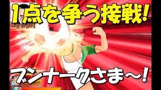 【たたかえドリームチーム  グローバル版】実況#547 ブンナーク様大活躍!やはり存在感が違う!【Captaintsubasa Dream Team】