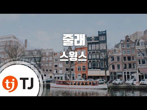 [TJ노래방] 줄래 - 스윙스(Feat.서인국) (Would You - Swings) / TJ Karaoke