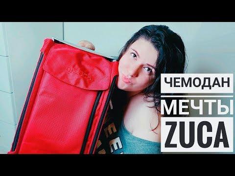🌎 #ZUCA - крутой чемодан для путешествий! 🎒 ... и не только!