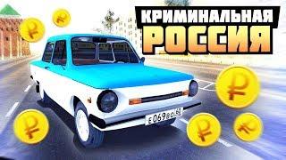 GTA : Криминальная Россия (По сети) #76 - Быстро обжился!