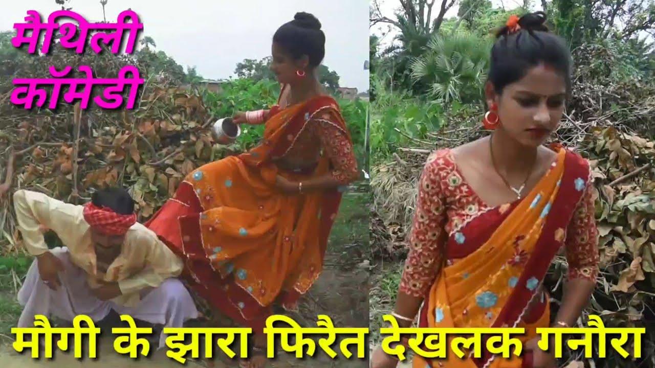 मउगी मनसा झारा फ़िरे एके साथ    Maugi Mansa Jhara Phire Ek Saath    Comedy    Maithili Entertainment