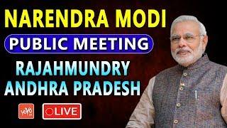 Shri Narendra Modi Addresses Public Meeting In Rajahmundry Andhra Pradesh LIVE YOYO TV Hindi