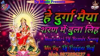 He Durga Maiya Saran Me Bula Liha Navratri Dj Bhakti Song  Hard  dholki  mix  2019