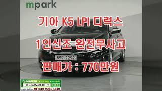 1인신조 무사고 K5 LPI 중고차 판매 인천 엠파크 …