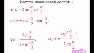 Урок 12  Тригонометрические формулы половинного аргумента