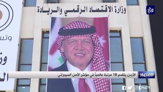 الأردن يتقدم 18 مرتبة عالمياً في مؤشر الأمن السيبراني  - (18-7-2019)
