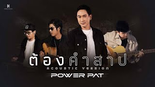 【Acoustic Version】ต้องคำสาป - POWER PAT