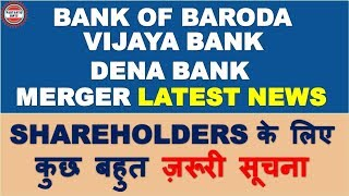 Bank of Baroda Vijaya Bank & Dena Bank merger update | share market latest news for profit