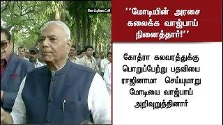 மோடியின் அரசை கலைக்க வாஜ்பாய் நினைத்தார்!: யஷ்வந்த் சின்கா | #BJP #Congress #NarendraModi