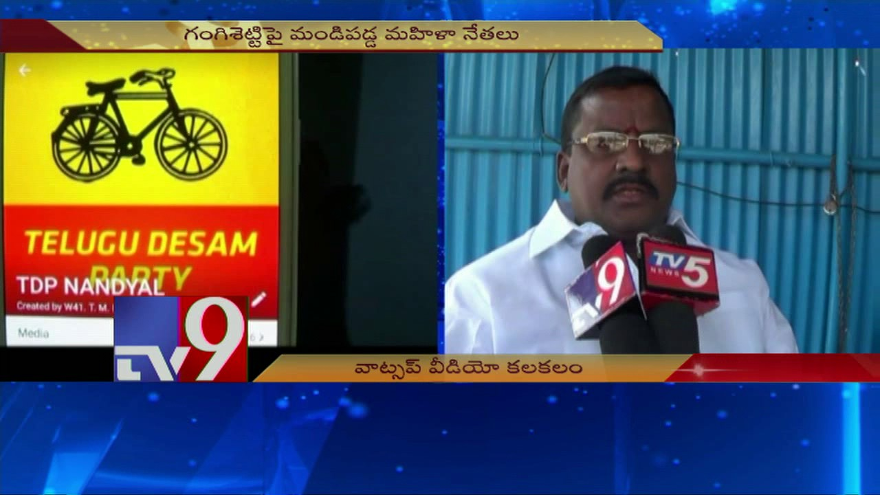 Obscene video on Nandyala TDP WhatsApp group ! - TV9