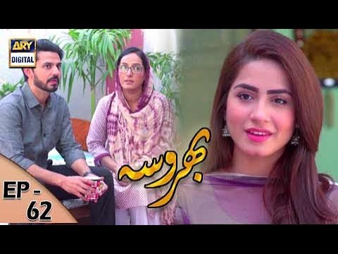 Bharosa - Ep 62 - 3rd August 2017 - ARY Digital Drama