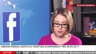 «Ազատություն» TV ի լրատվական, 31 ը մայիսի, 2017թ