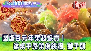 【台灣1001個故事 精選】圍爐百元年菜超熱賣!辦桌手路菜佛跳牆、獅子頭|白心儀