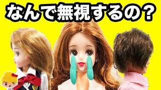 リカちゃんママをガン無視?なんで?そこにはサプライズドッキリが!ミキちゃんマキちゃん、ピエールパパ、赤ちゃんのレン君もみんなで ❤ おもちゃ 絵本 アニメ Licca-chan みーちゃんママ