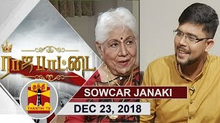 Rajapattai 23-12-2018 Exclusive Interview with Legendary Actress Sowcar Janaki