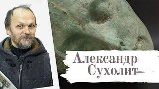 Александр Сухолит - выдающийся украинский скульптор и художник. Новая выставка скульптуры и графики.