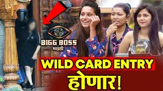 FIRST Wild Card Entry In Bigg Boss Marathi 2 | Who Is She?