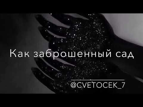 Разве я тебя не любил🖤👍