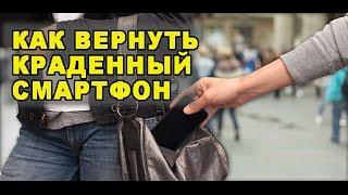 Как Вернуть Краденный Телефон / По просьбам зрителей канала