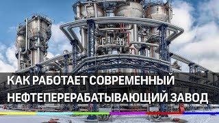 как работает современный нефтеперерабатывающий завод