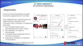 Курс Онлайн-навыки Успешного ЛИДЕРА. Урок 2
