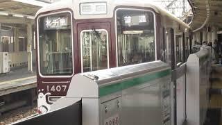 阪急1300系1307F十三駅発車※発車メロディーあり