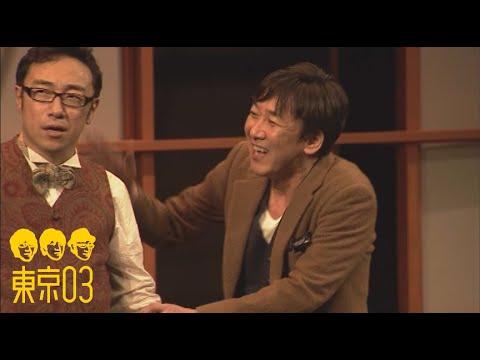 東京03 -「許せる心」/『第17回東京03単独公演「時間に解決させないで」』より