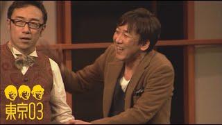 東京03 コント「許せる心」